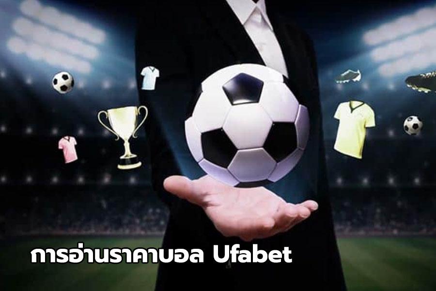 ราคาบอล ใน UFABET