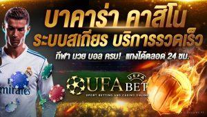 สมัคร UFABET แทงบอลออนไลน์