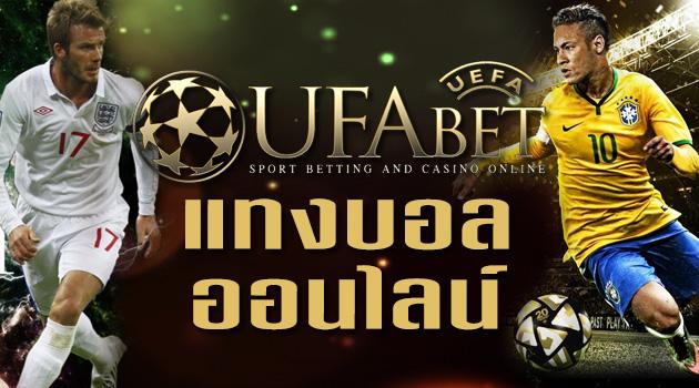 วิธีการแทงบอล UFABET