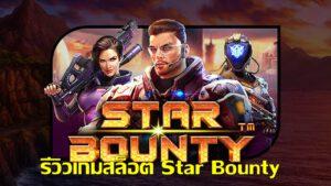 รีวิวเกม Star Bounty