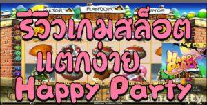 สล็อต Happy Party รางวัลแตกง่าย