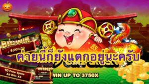 รีวิวเกม Baby Cai Shen