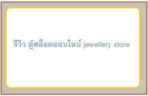 รีวิวเกมสล็อต Jewellery Store