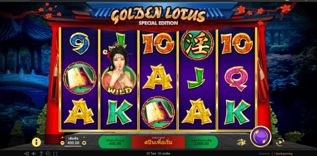 รีวิวเกม Golden Lotus SE